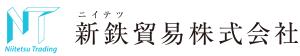 新鉄貿易株式会社