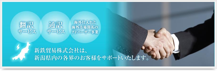新鉄貿易株式会社は、翻訳・通訳・海外仕入れや海外市場開拓のアドバーザー事業を通して、新潟県内の各界のお客様をサポートいたします
